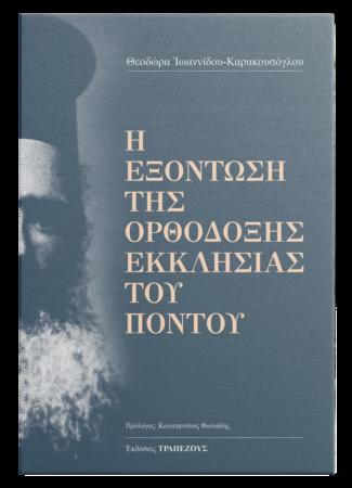 βιβλιο για την ιστορία του πόντου